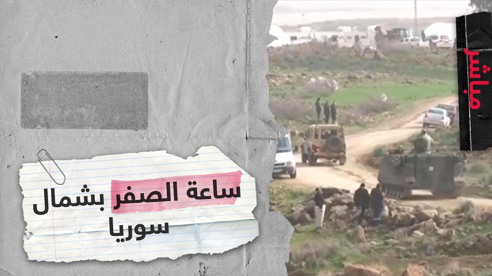 ساعة الصفر.. تركيا تنتظر انسحاب الأمريكيين من شمال سوريا