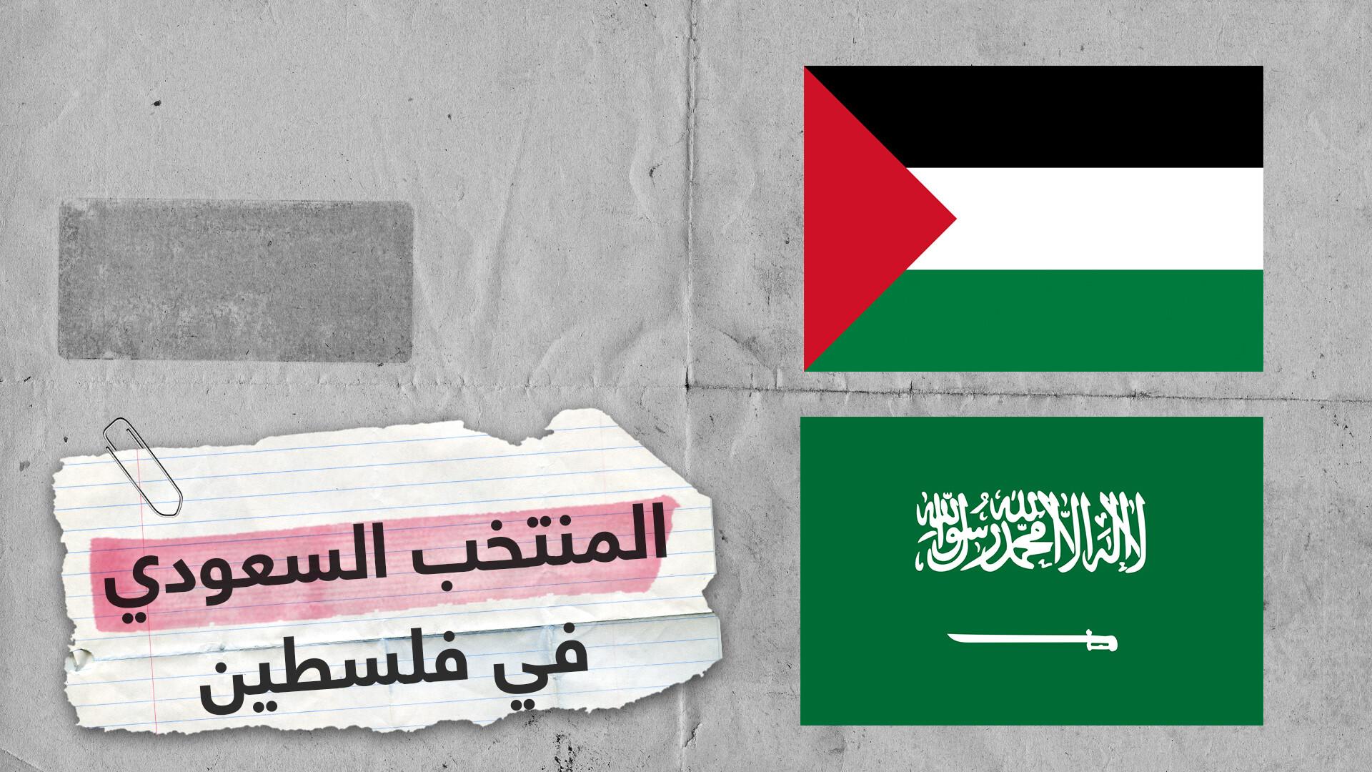 بالكوفية..  المنتخب السعودي في فلسطين