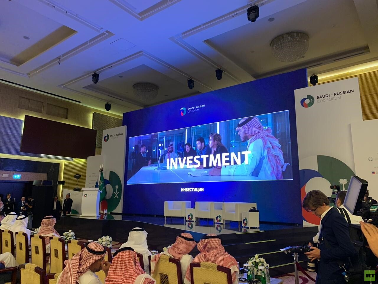 منتدى روسي سعودي للاستثمار في الرياض