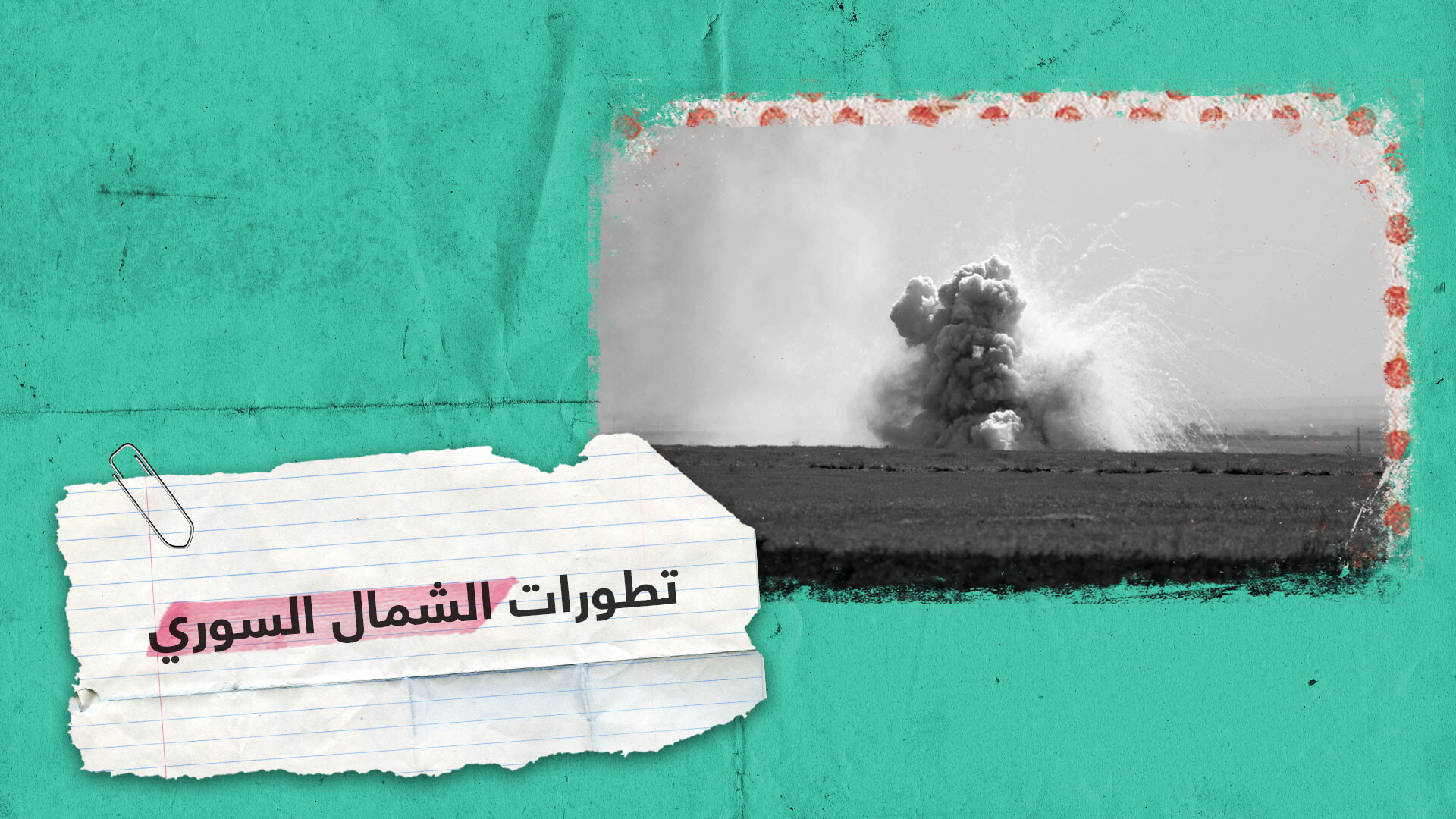 تطورات متسارعة.. تعرف على ما يحدث في شمال شرق سوريا