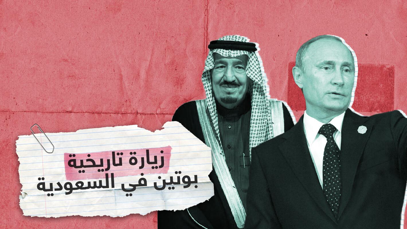 """بوتين في السعودية.. زيارة """"تاريخية"""" واتفاقات في عدة مجالات"""