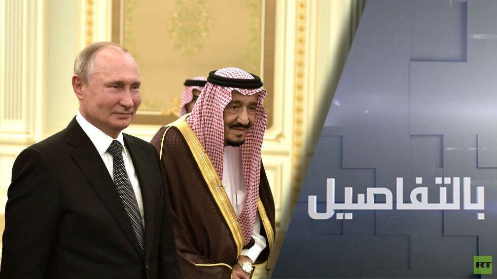 بوتين في السعودية.. اتفاقيات وتوافقات