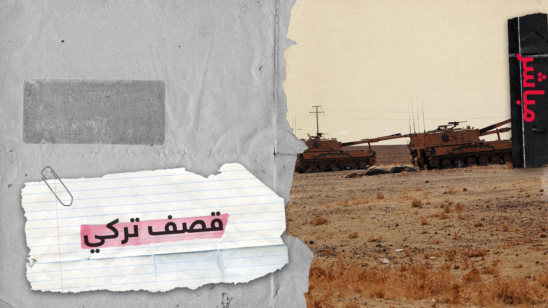قصف تركي وزحف بري على شمال شرق سوريا