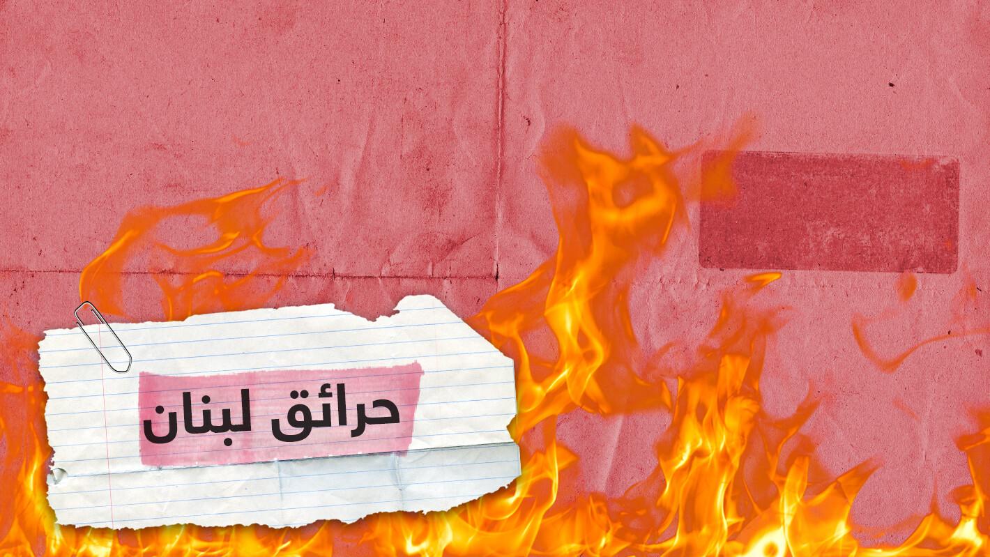 يوم حزين.. حرائق تجتاح لبنان والحريري يعلق