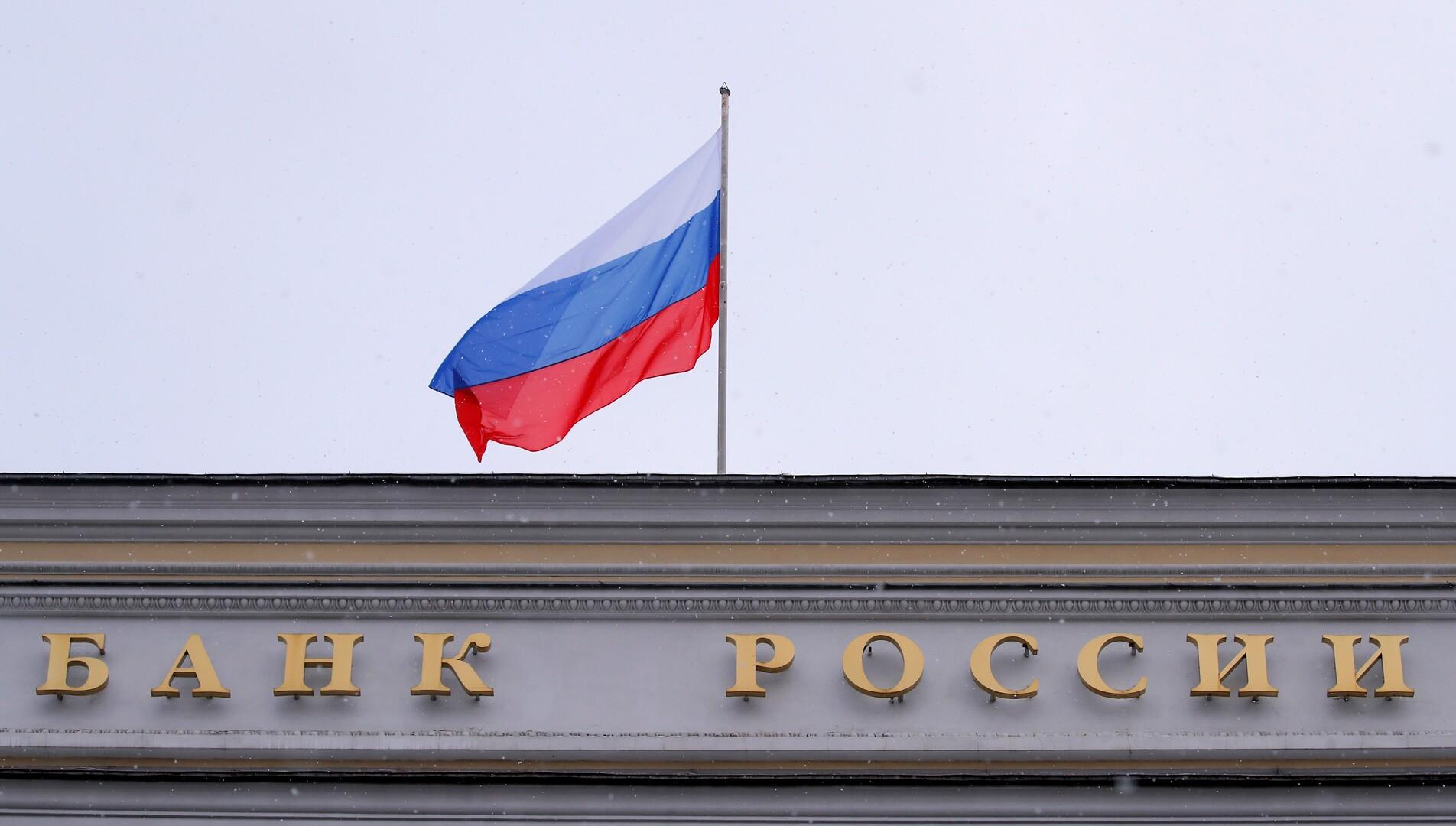 المركزي الروسي يسك عملات تذكارية بمناسبة قمة روسية إفريقية