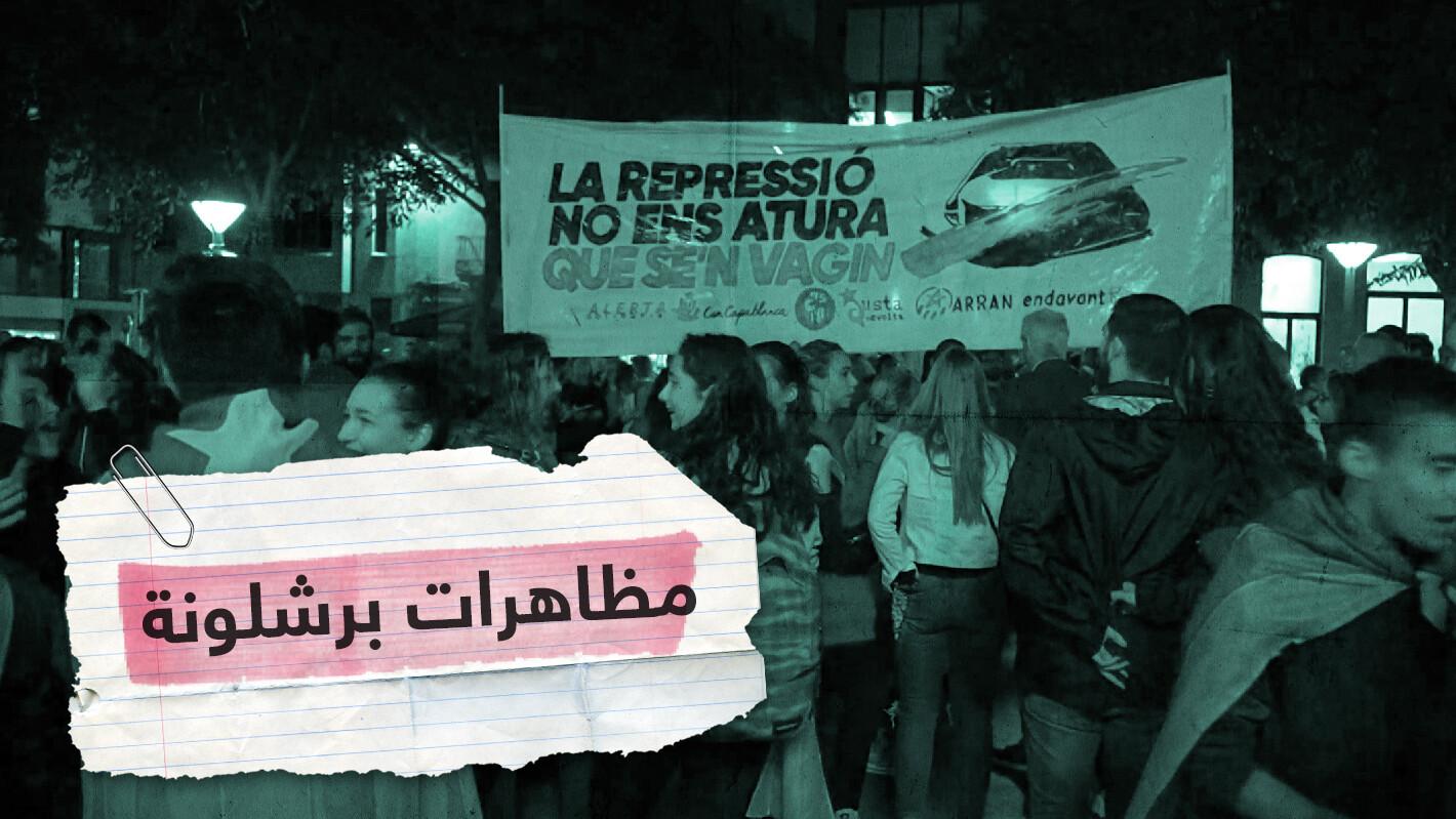 احتجاجات حاشدة.. حكم قضائي يعيد مطالب استقلال كتالونيا للواجهة