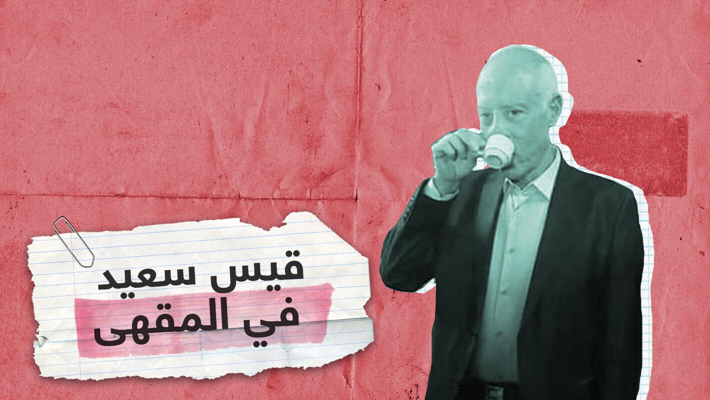 الرئيس التونسي قيس سعيد يزور مقهاه الشعبي وسط حراسه