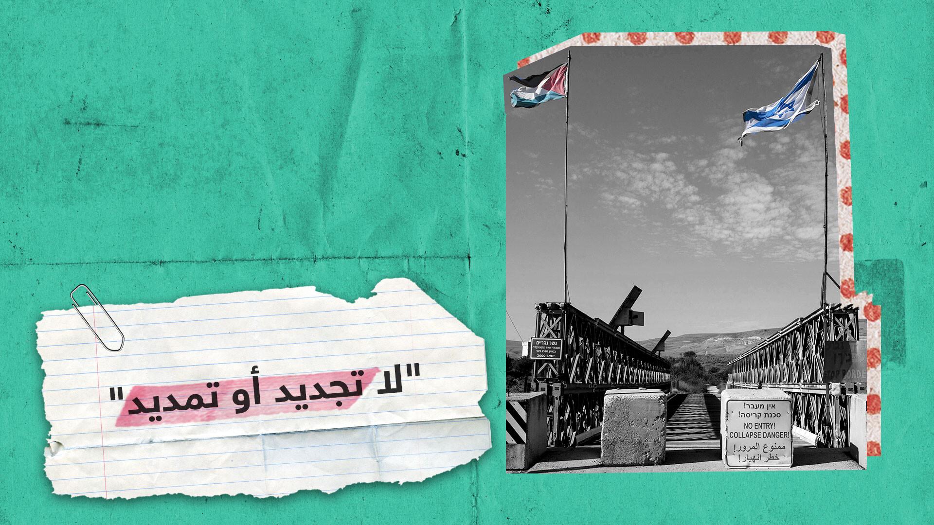 الأردن ينفي صحة ما نُشر في إسرائيل عن تمديد استعمال الباقورة والغمر