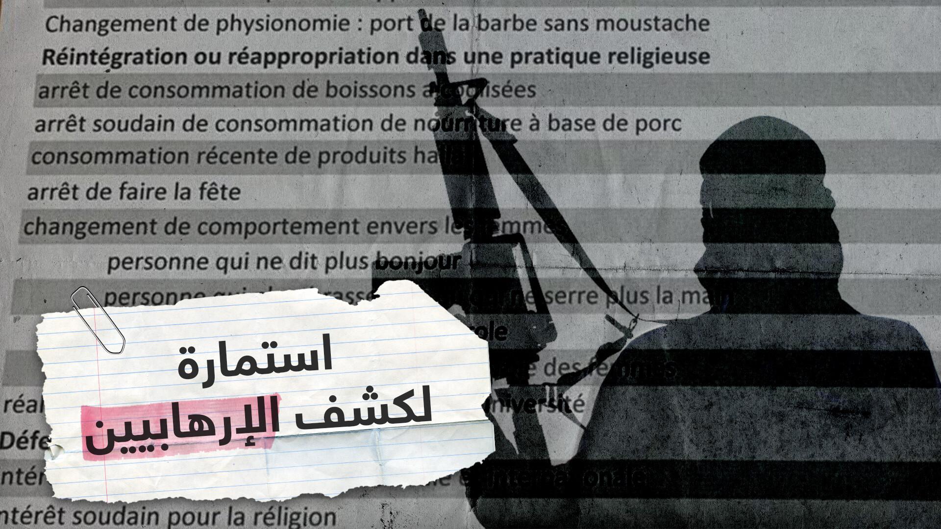 """جامعة فرنسية تعتذر عن استمارة كشف المسلمين """"المتطرفين"""""""