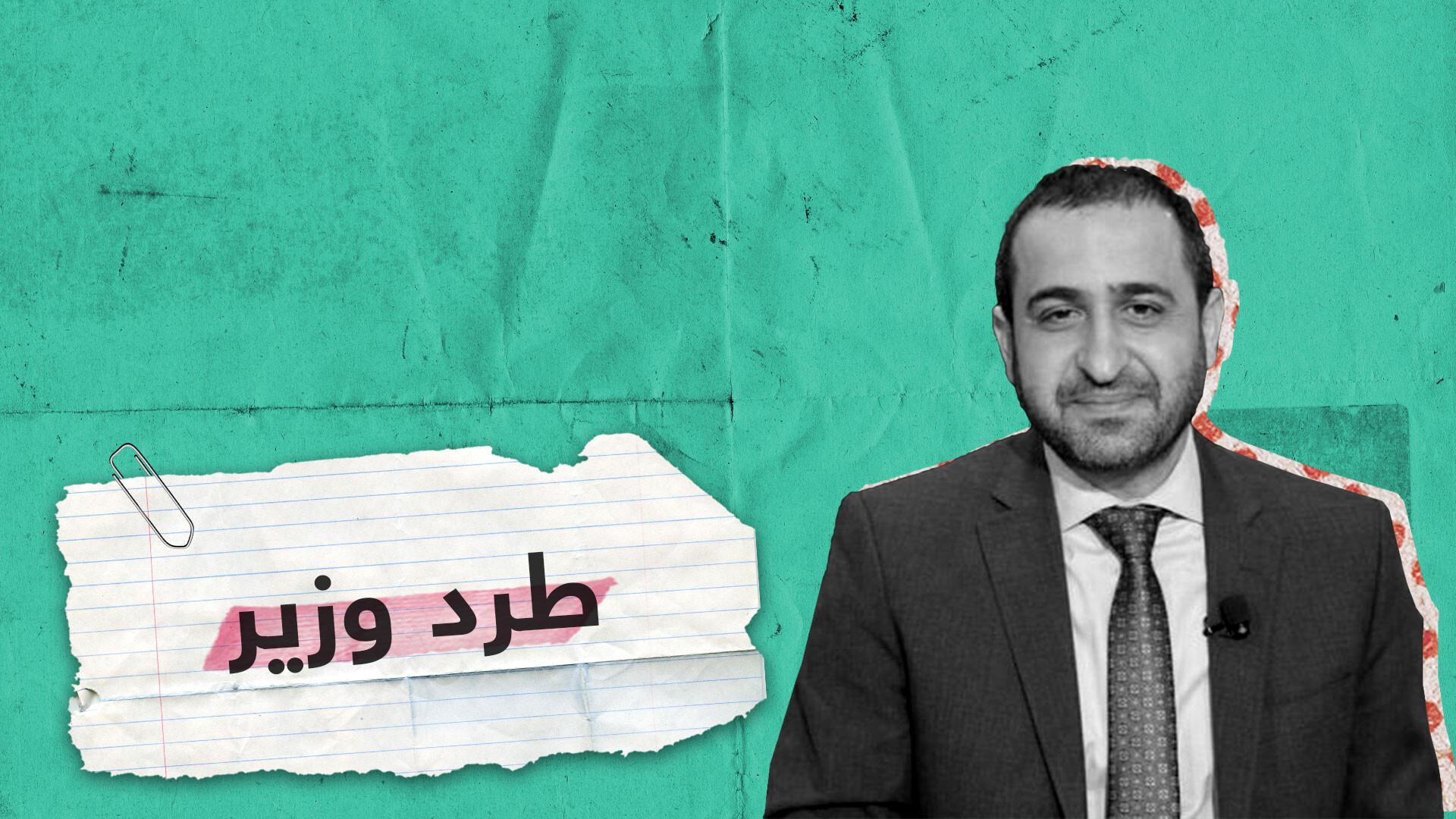 لبنانيون يطردون وزير المهجرين.. فما السبب؟