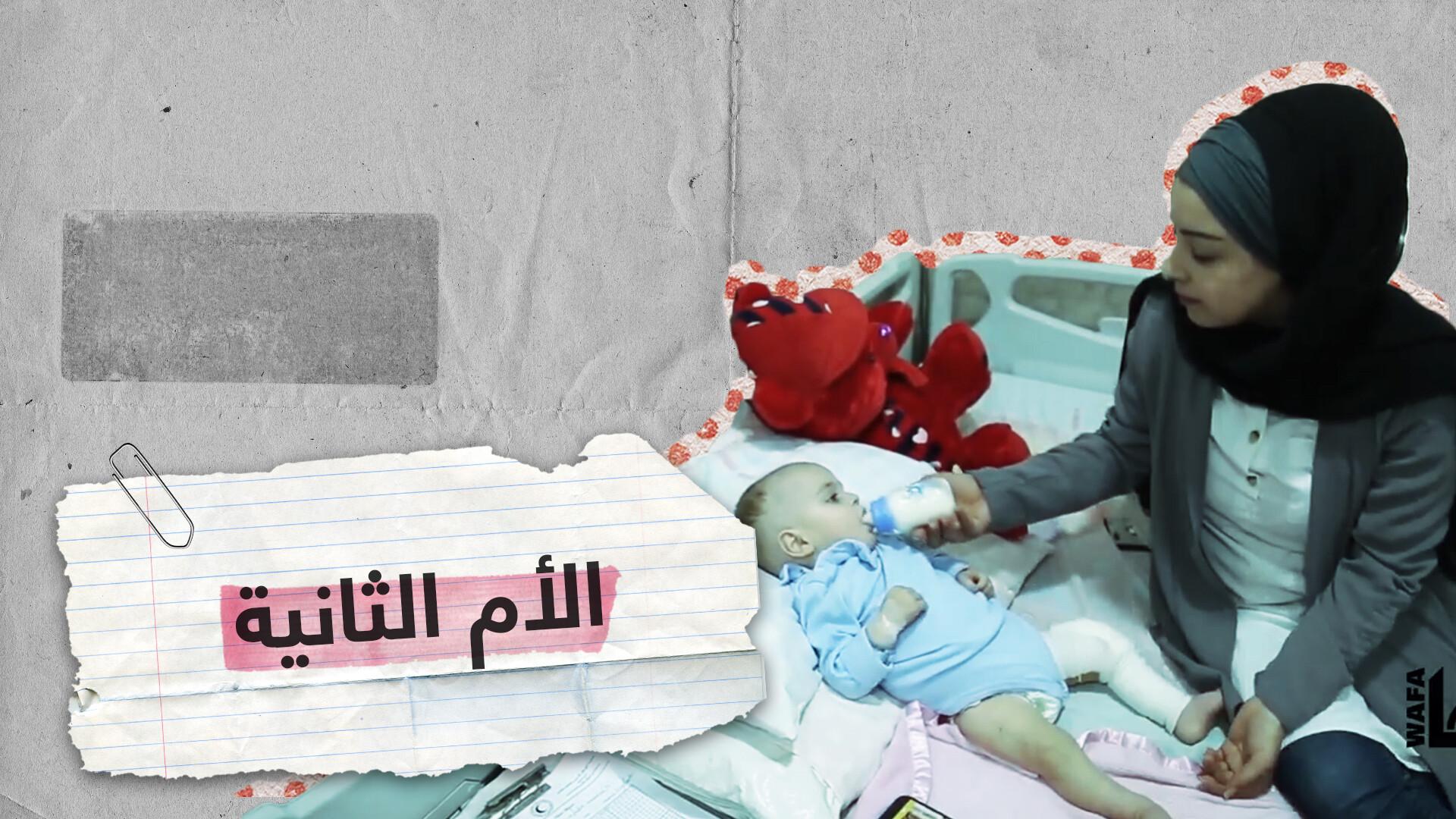 """بعد تعنت إسرائيلي.. رضيع فلسطيني مريض يعثر على """"أمه الثانية"""""""
