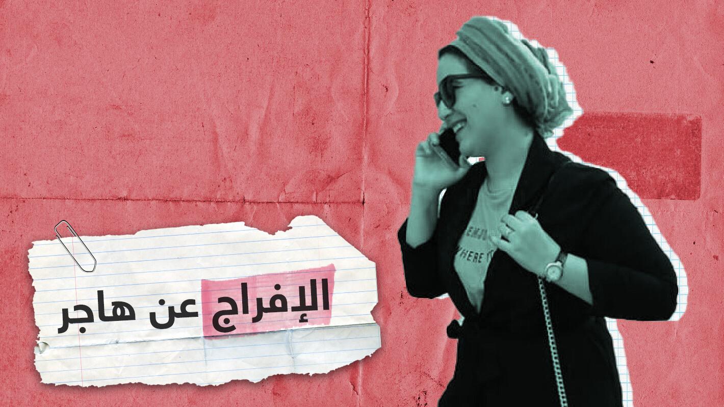 هاجر الريسوني.. عفو ملكي مغربي عن صحفية أثارت قضيتها الجدل