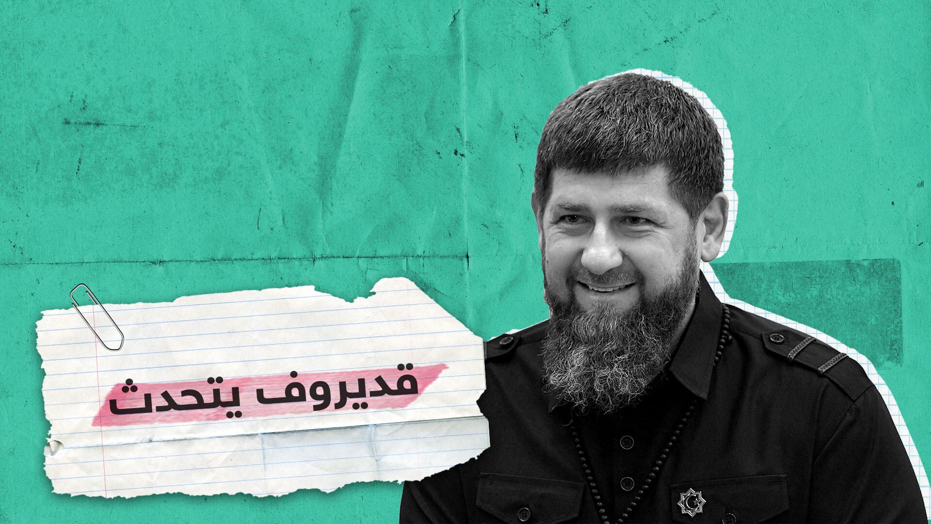 ماذا يقول رمضان قديروف عن الإسلام في جمهورية الشيشان الروسية؟