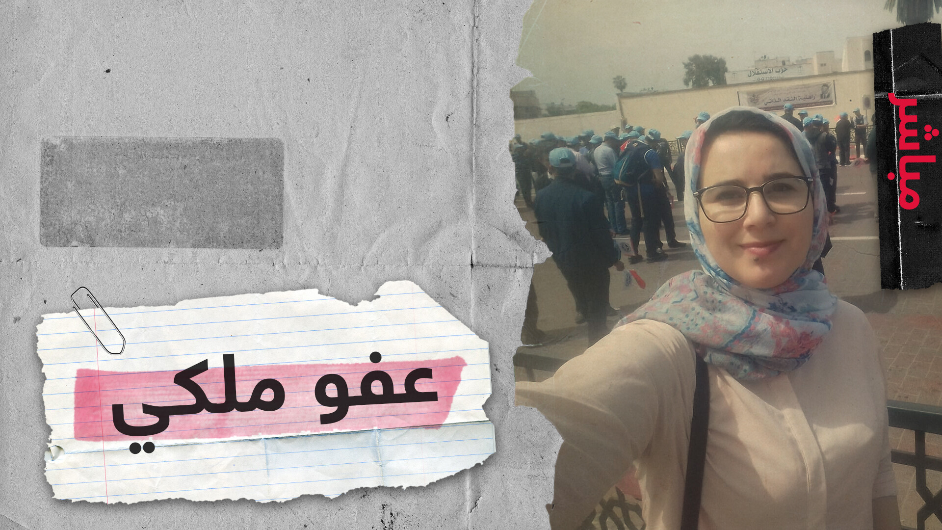 """بعد العفو عن الصحفية هاجر الريسوني.. هل يعدل المغرب قوانين """"الحريات الفردية""""؟"""