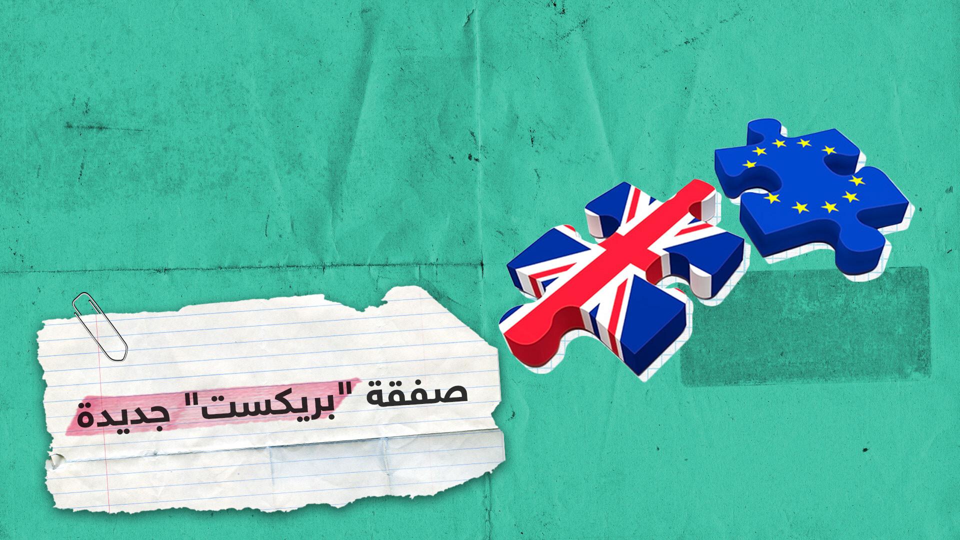بعد اتفاق بوريس جونسون مع الأوروبيين.. برلمان بريطانيا يصوت لصالح تأجيل الخروج من الاتحاد الأوروبي