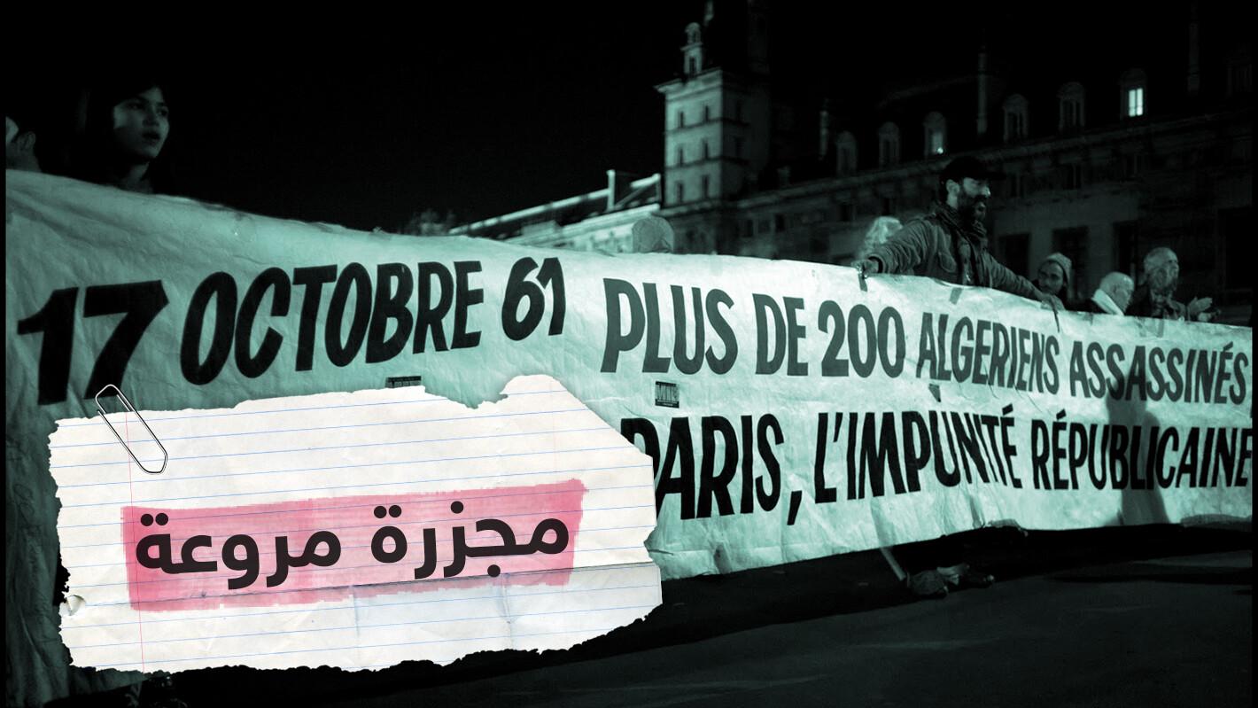 حينما رمت فرنسا بالجزائريين إلى نهر في باريس حتى طفت جثتهم على سطحه