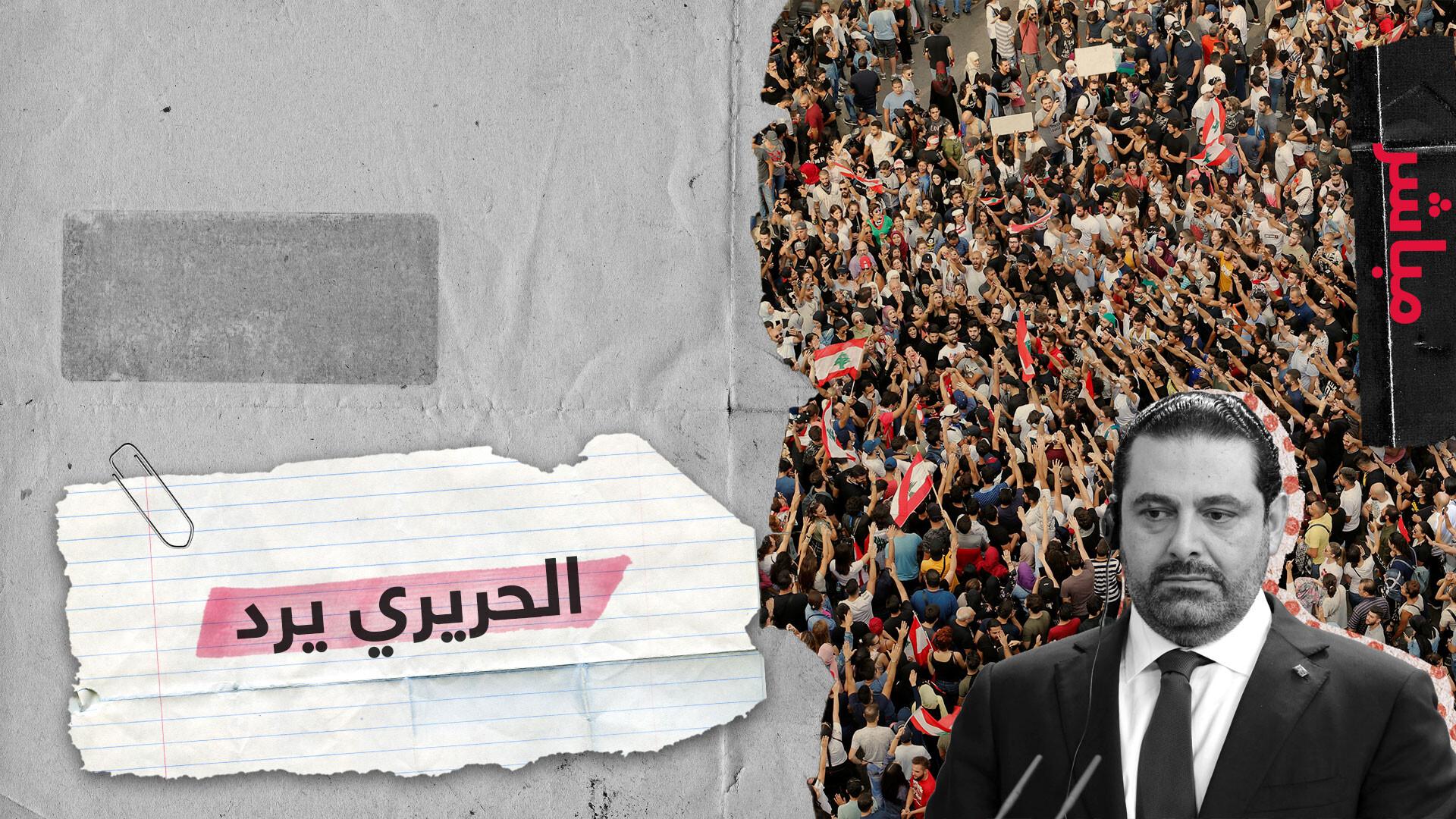 الحريري: المظاهرات انفجار لوجع حقيقي لبنان أمام مهلة 72 ساعة.. فماذا بعد؟