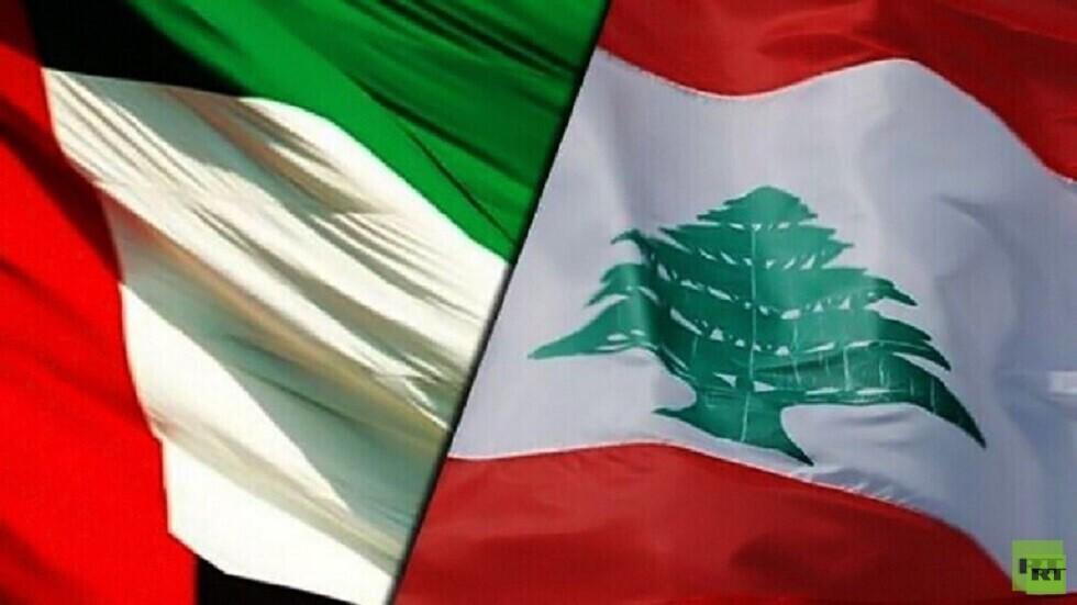 الخارجية الإماراتية تحذر مواطنيها من السفر إلى لبنان حتى إشعار آخر