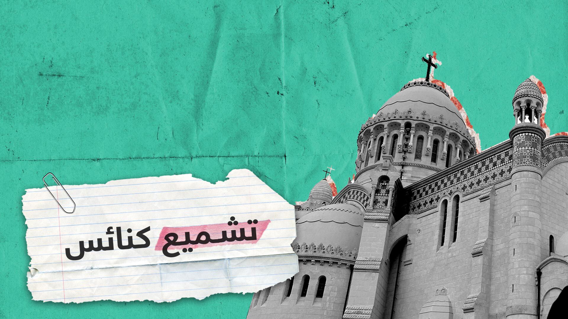 تشميع وإغلان كنائس بينها الأكبر في الجزائر.. ما القصة؟