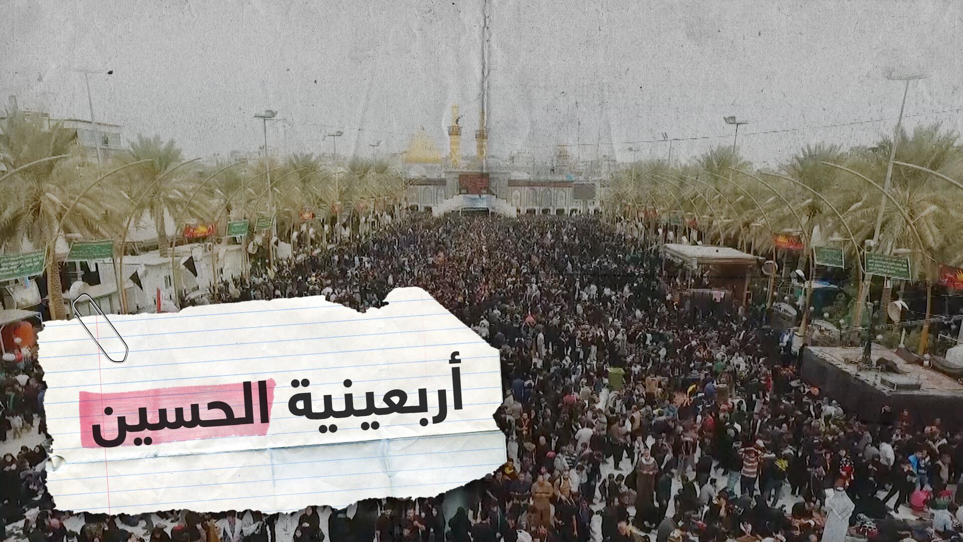 الآلاف يتوجهون إلى كربلاء لإحياء ذكرى أربعينية الإمام الحسين