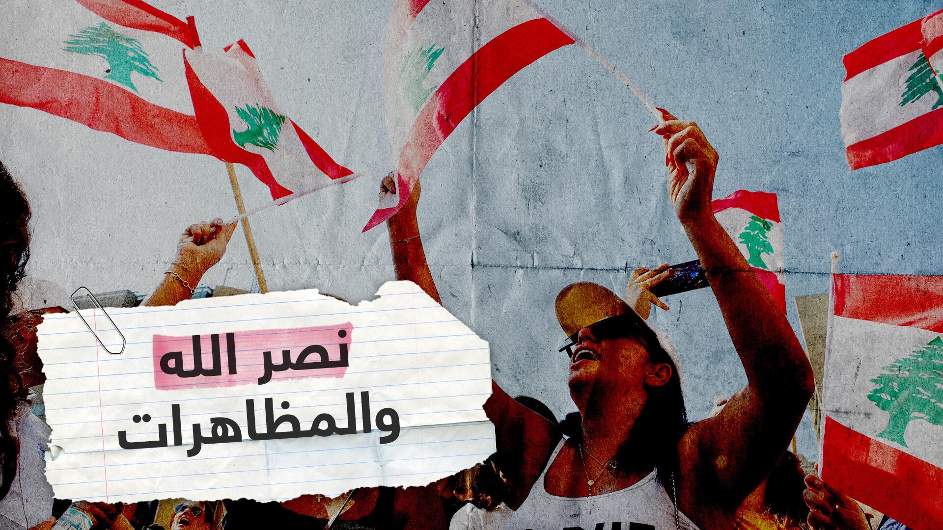 حسن نصر الله: لا نؤيد استقالة الحكومة