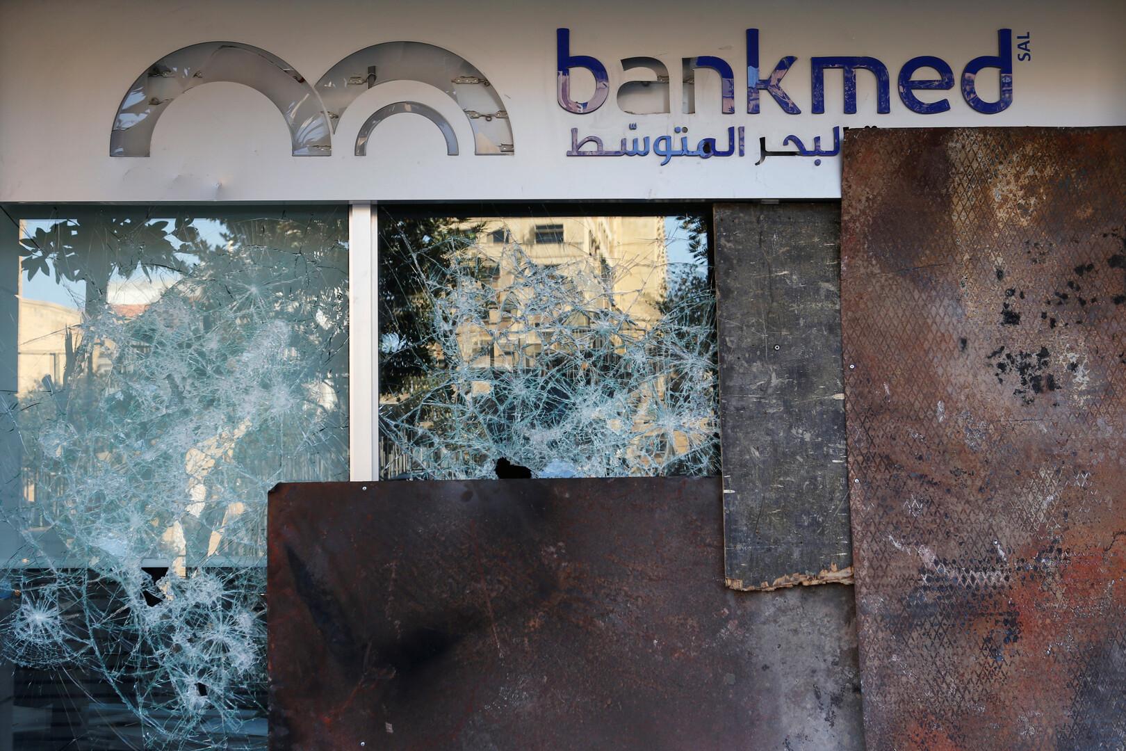 البنوك اللبنانية مغلقة الاثنين بسبب الاحتجاجات