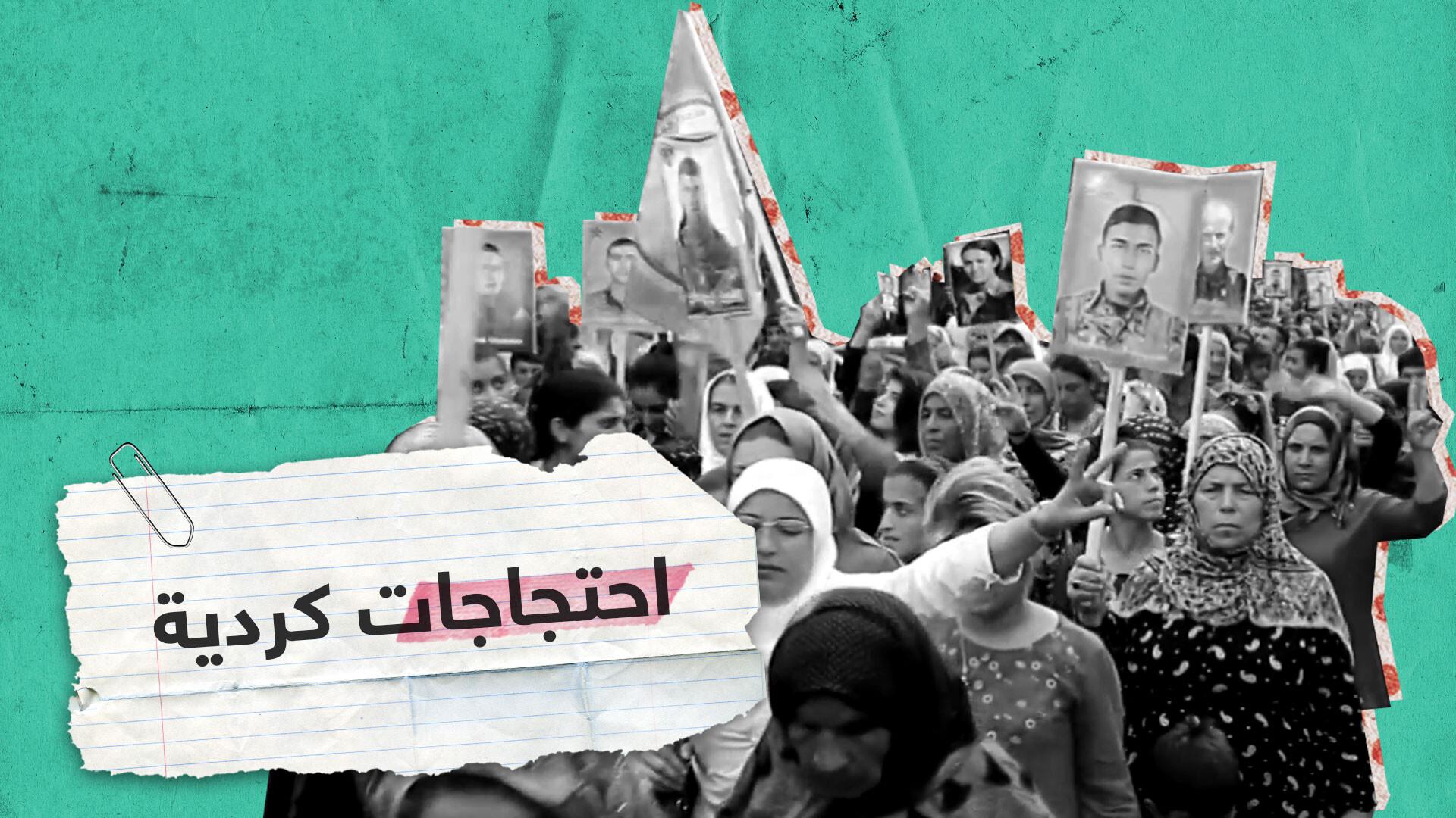 آلاف الأكرد يتظاهرون ضد تركيا