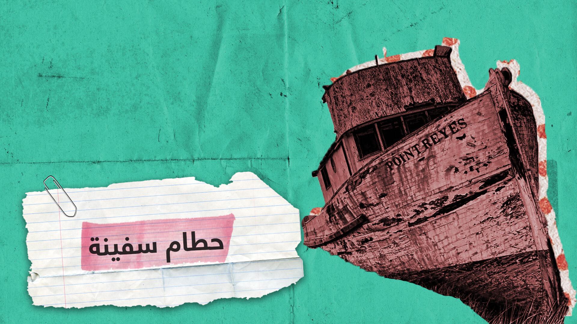 حطام سفينة في أعماق المتوسط يكشف عن كارثة إنسانية