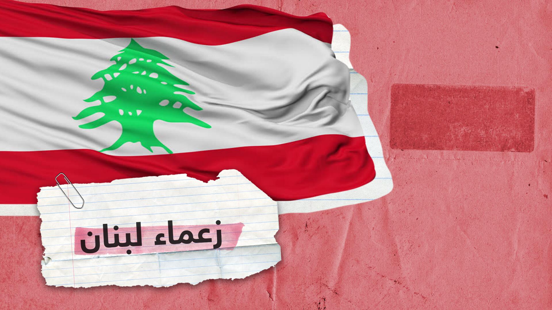 زعماء أبرز التيارات السياسية الحاكمة في لبنان