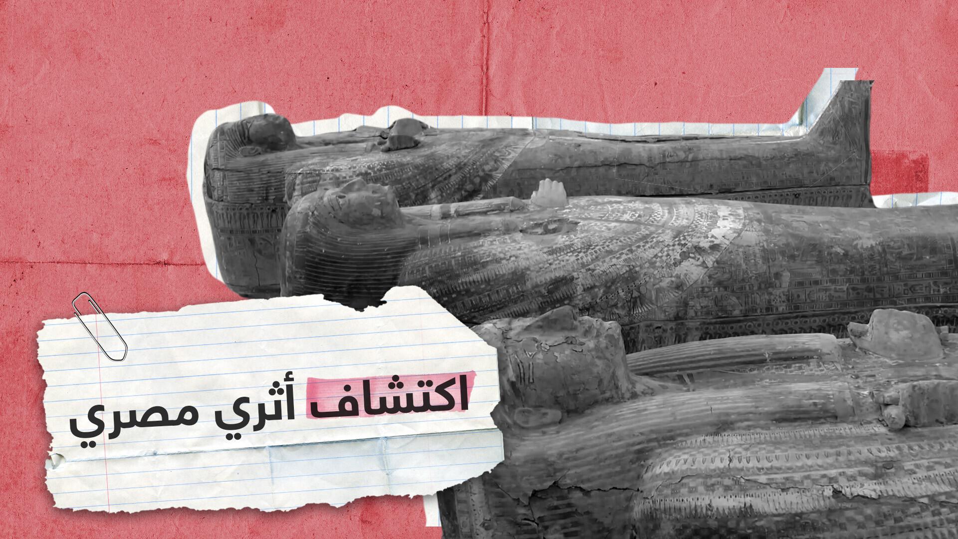 30 تابوتا.. قصة أكبر اكتشاف أثري في مصر منذ قرن