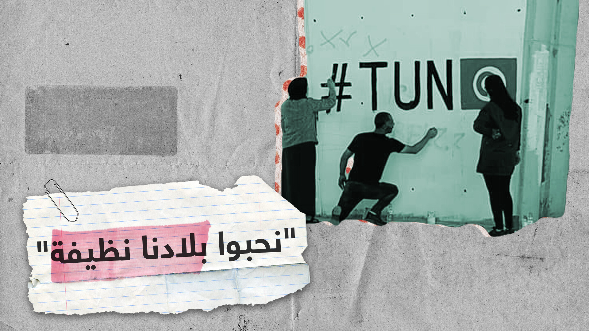 حملة في تونس لتنظيف الشوارع وتزيينها بعد انتخاب قيس سعيد