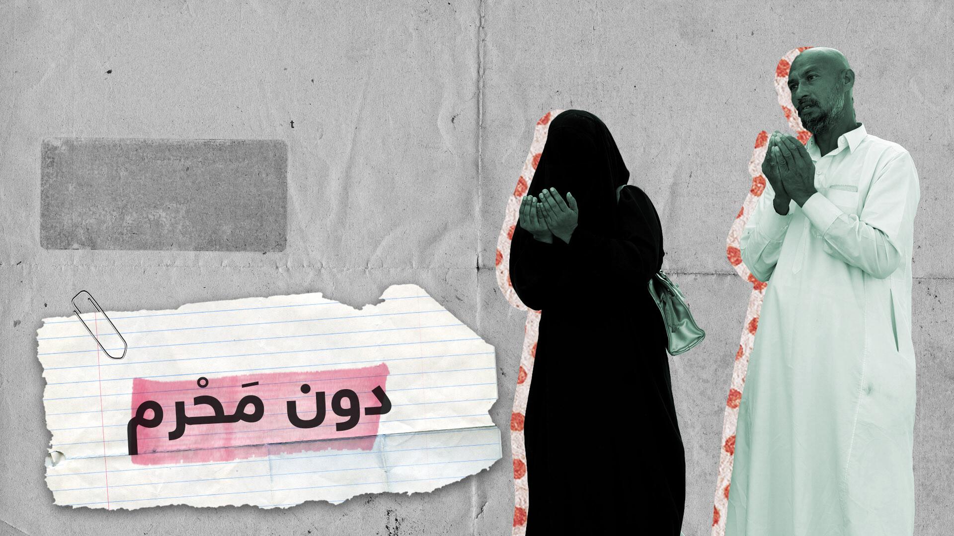 """لماذا تدرس السعودية إلغاء شرط """"المَحْرم"""" مع المعتمرات؟"""