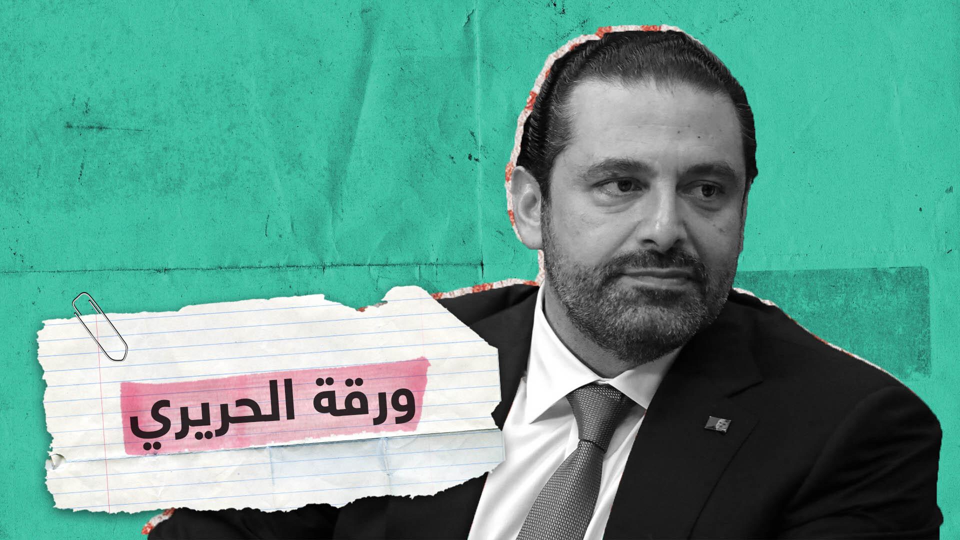 """ماذا تحوي """"ورقة الحريري"""" الإصلاحية التي أقرتها حكومته؟"""