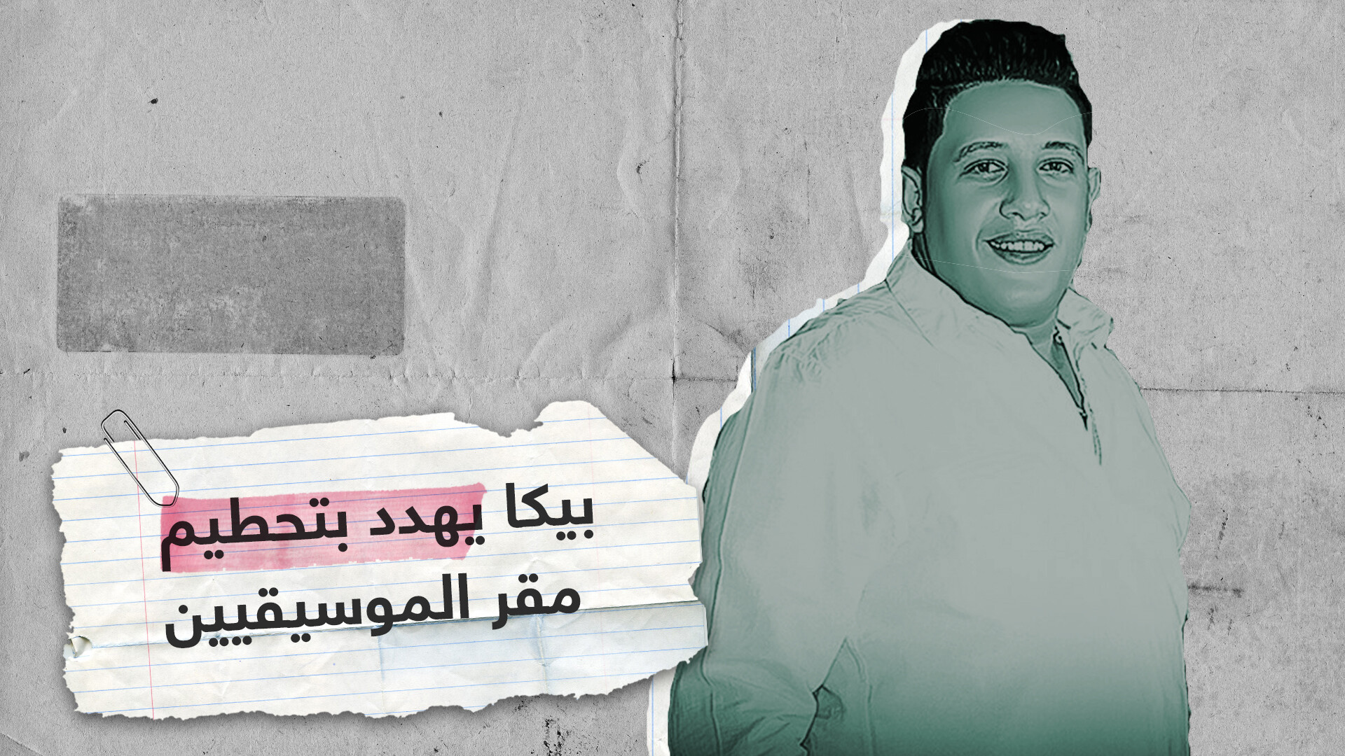 """""""حمو بيكا"""" يثير أزمة مع نقابة المهن الموسيقية في مصر.. ما القصة؟"""
