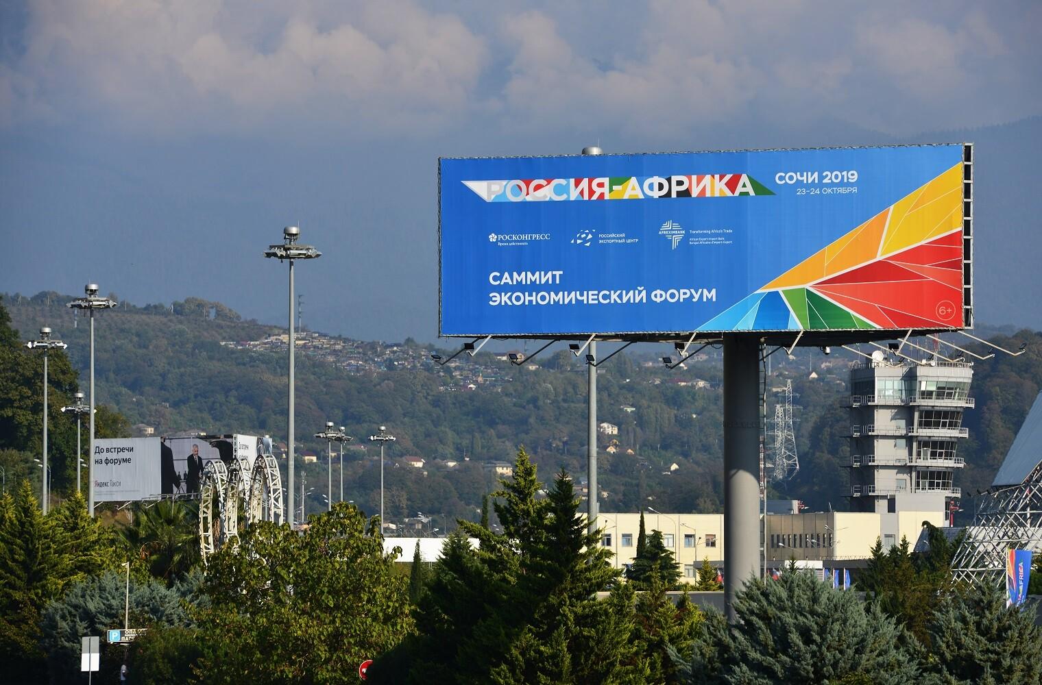 """لوحة إعلانية للقمة والمنتدى الاقتصادي """"روسيا - إفريقيا"""" في مدينة سوتشي الروسية"""