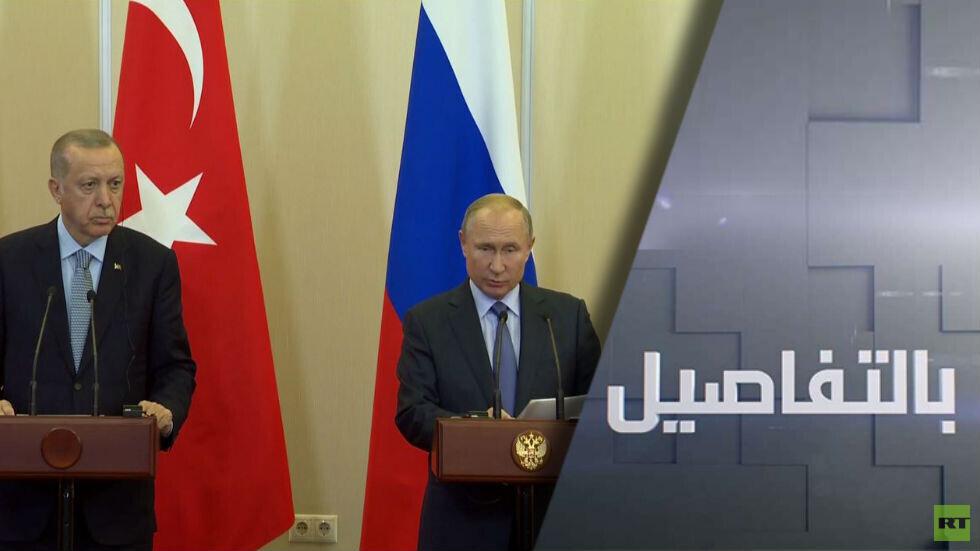 قمة بوتين وأردوغان.. تحول مصيري في سوريا