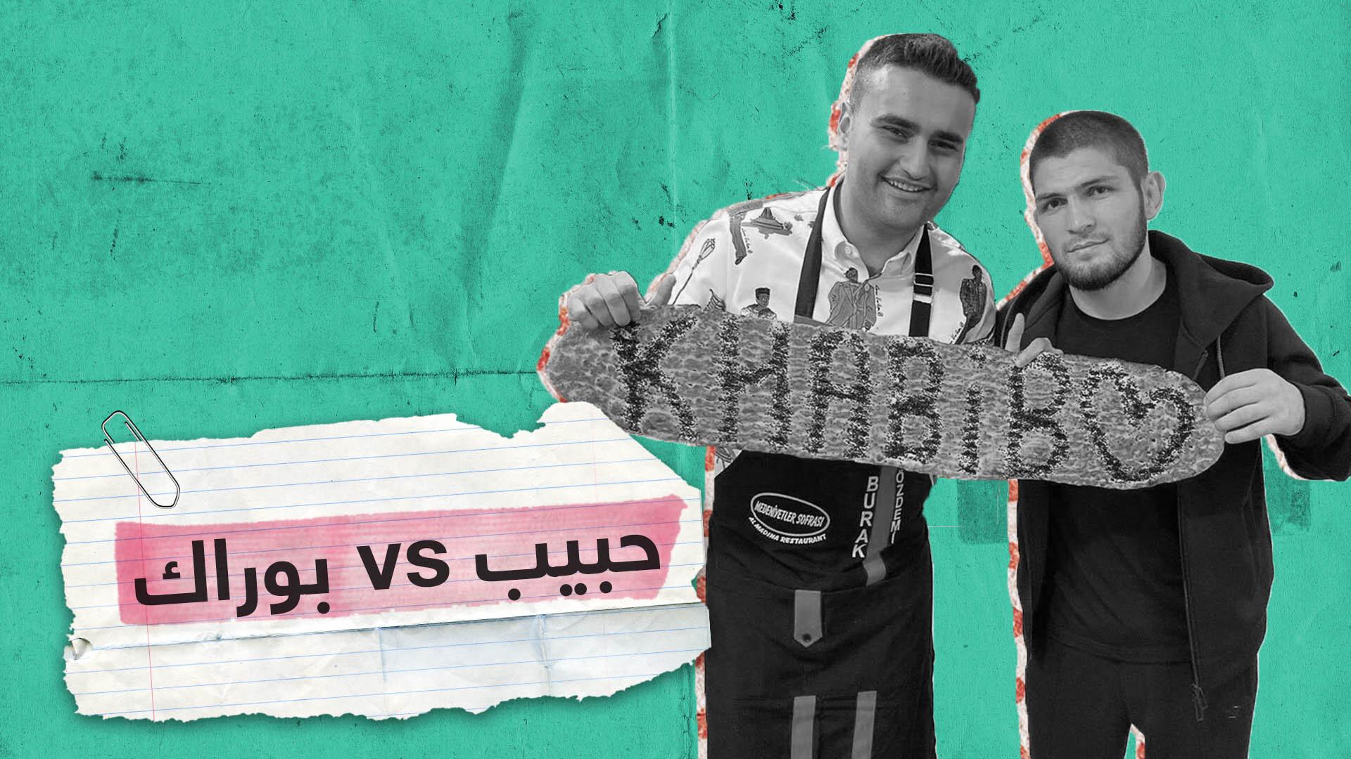 حبيب محمدوف يقع في مصيدة بوراك مرتين