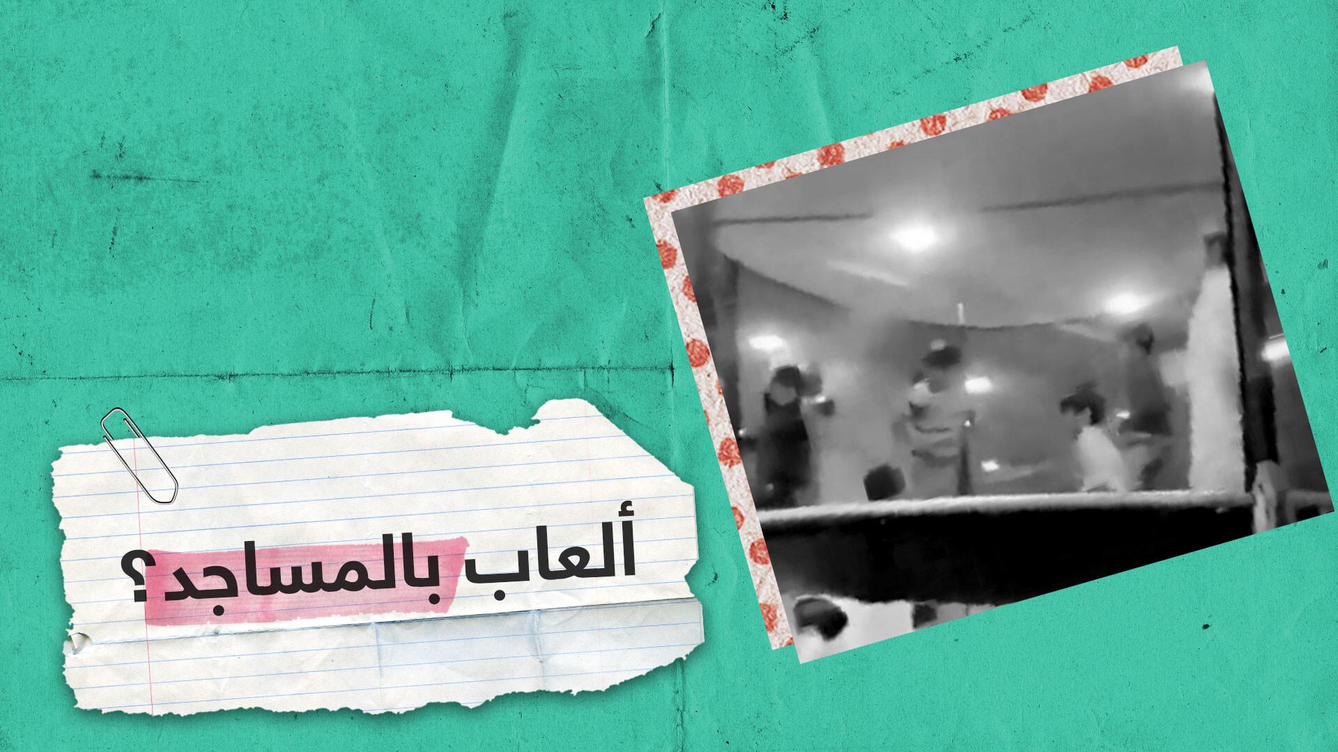 مكان لألعاب الأطفال في مسجد بالسعودية يثير الجدل
