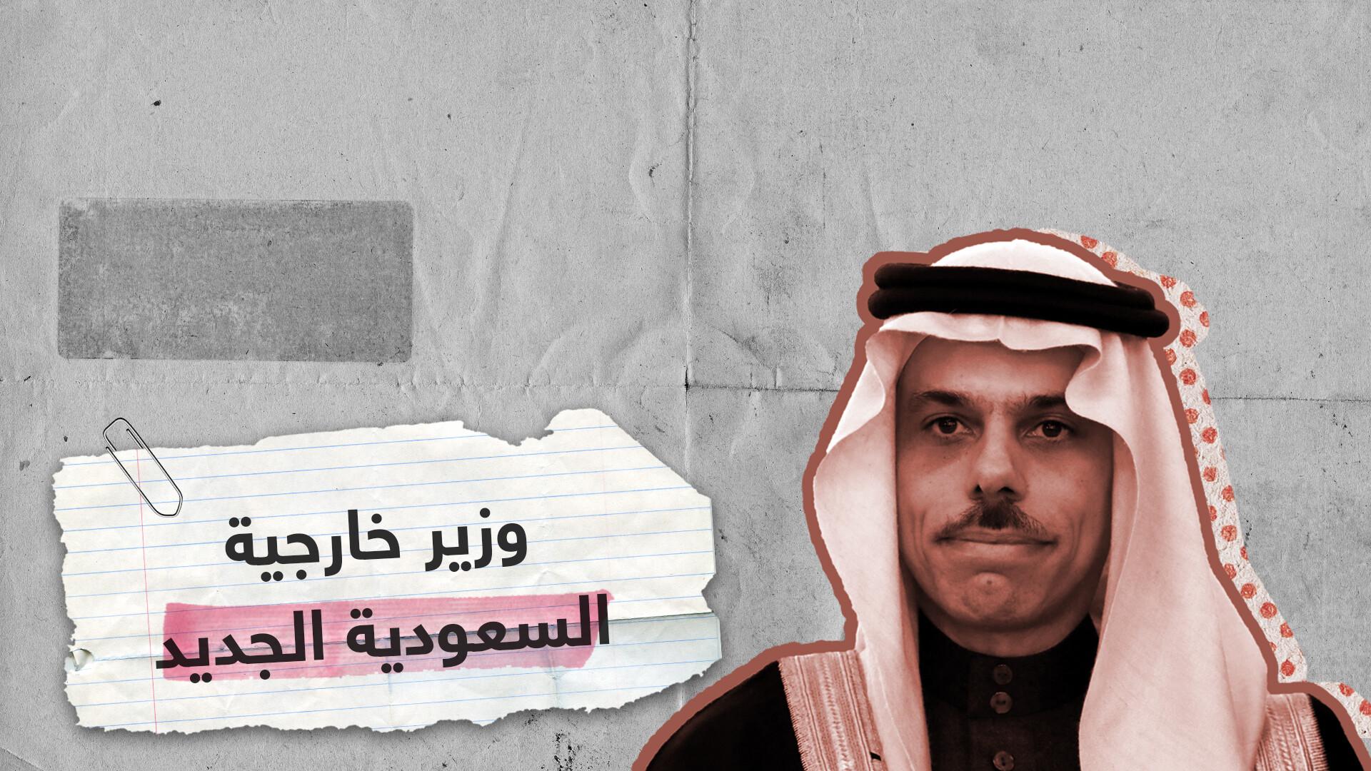 يتقن الألمانية.. ماذا تعرف عن وزير الخارجية السعودي الجديد؟