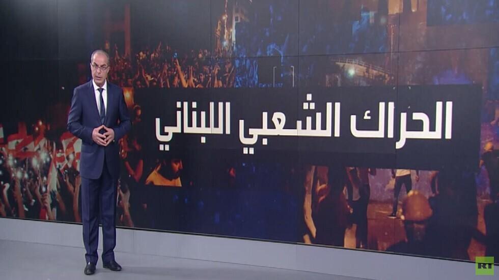 لبنان.. حراك ضد السياسات المالية والفساد