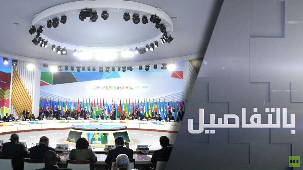 روسيا-إفريقيا: صفحة جديدة واتفاقيات ضخمة