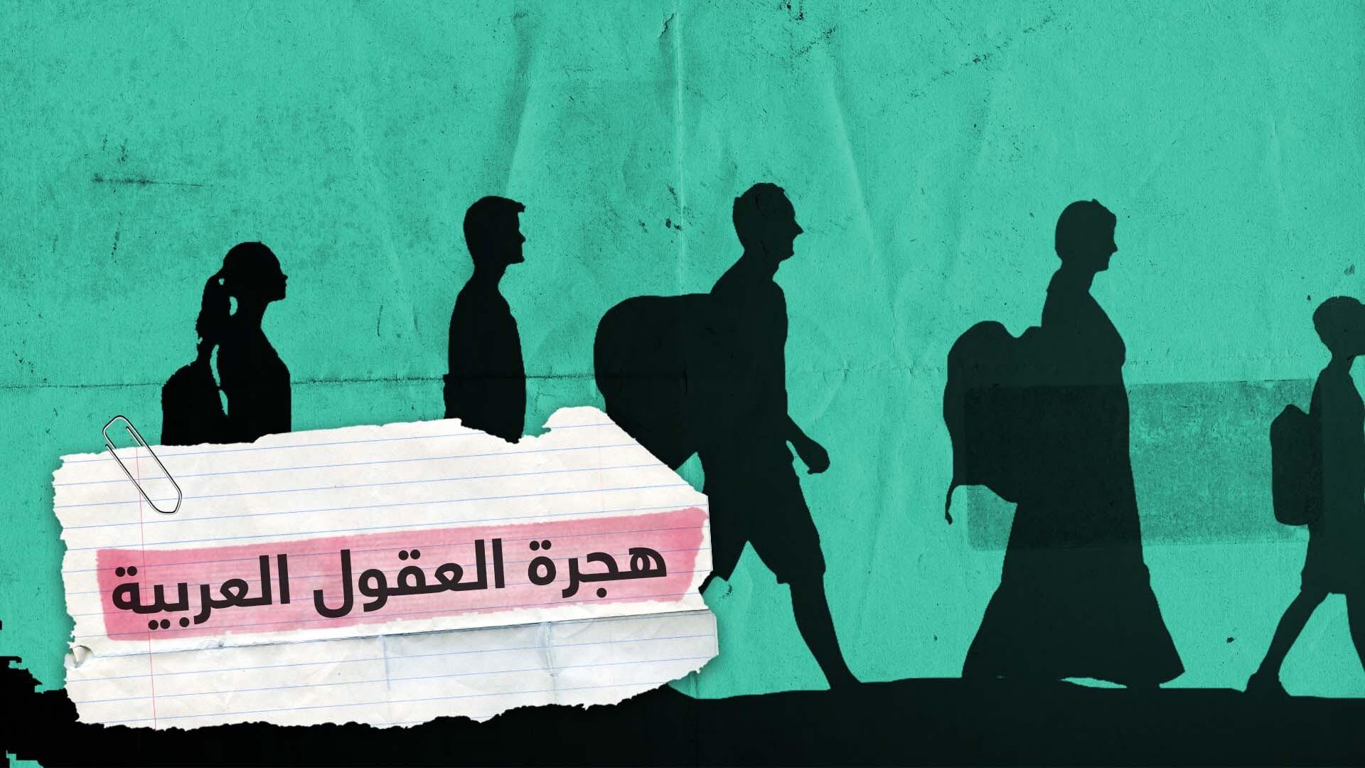 بعد واقعة المغربي بوخرصة.. ما أسباب هجرة المواهب العربية؟ وإلى متى؟