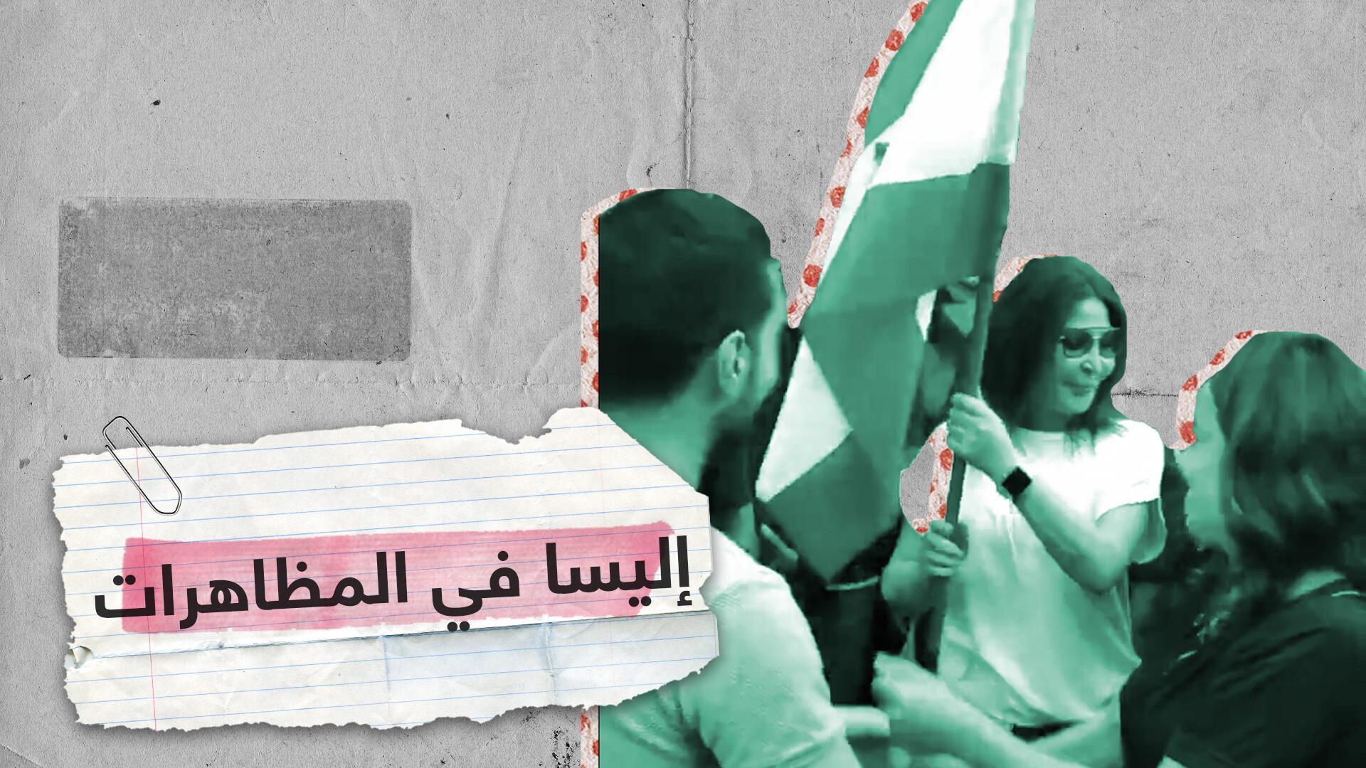 شاهد.. إليسا وسط المتظاهرين في لبنان