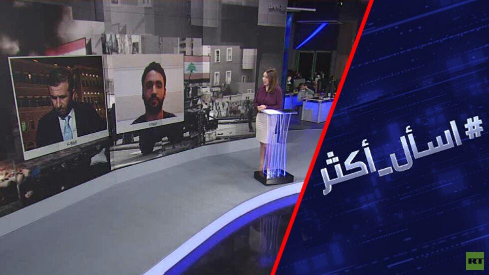 لبنان.. خطر انهيار اقتصادي قادم؟