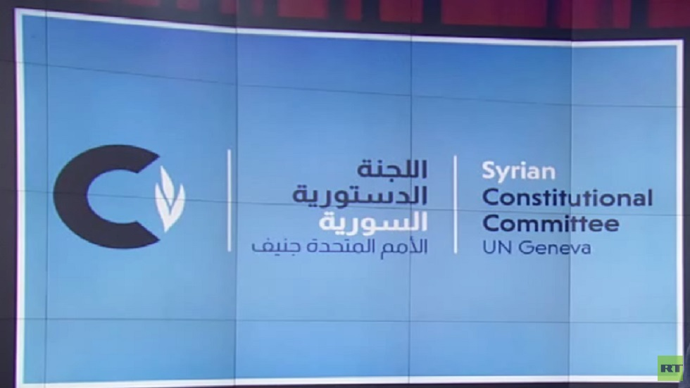 انطلاق عمل اللجنة الدستورية السورية