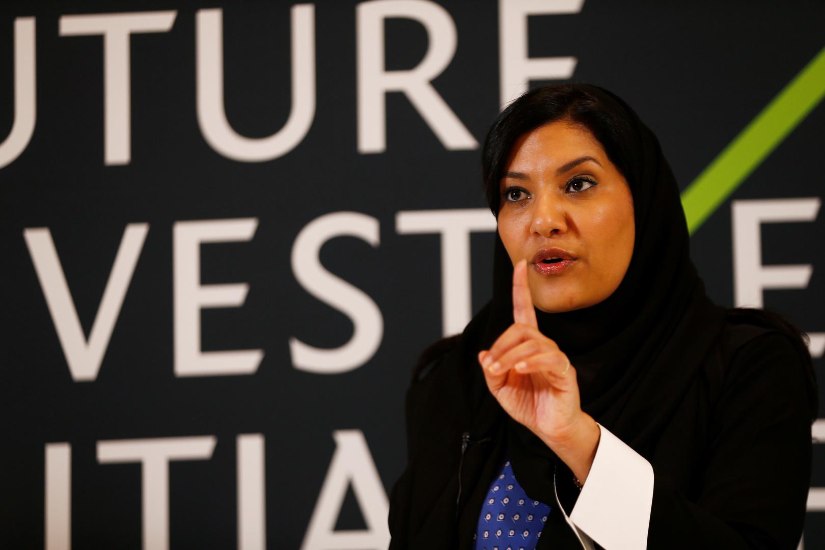 سفيرة الرياض لدى واشنطن، الأميرة ريما بنت بندر آل سعود