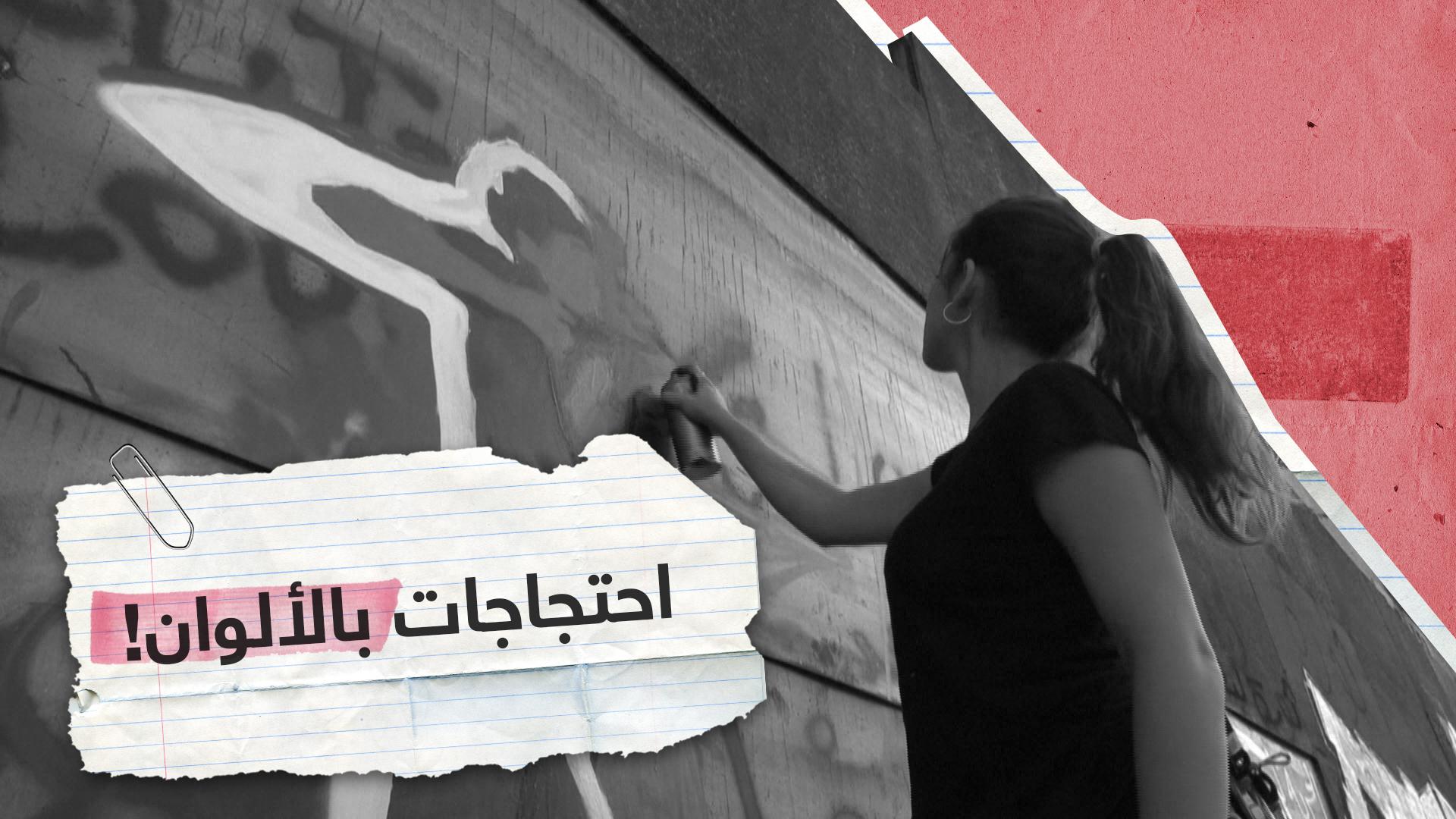 بألوان زاهية.. فن الغرافيتي يحتل جدران بيروت