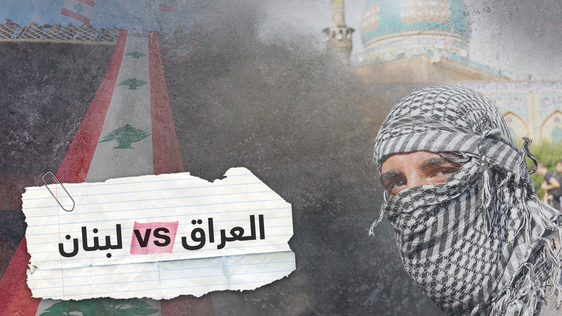 بالأرقام.. مقارنة بين احتجاجات العراق ولبنان