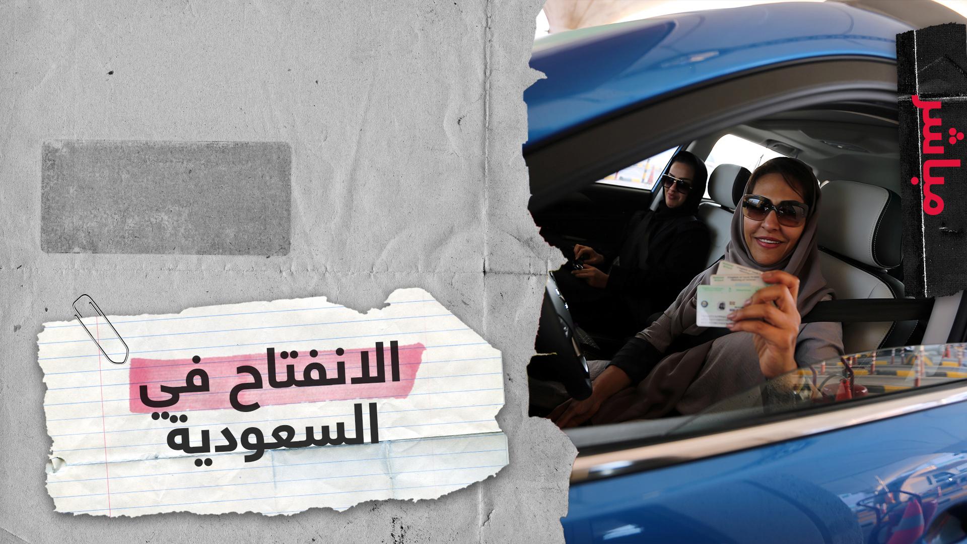 لم يكن يحدث من قبل في السعودية.. هل يتقبل المجتمع مظاهر الانفتاح؟
