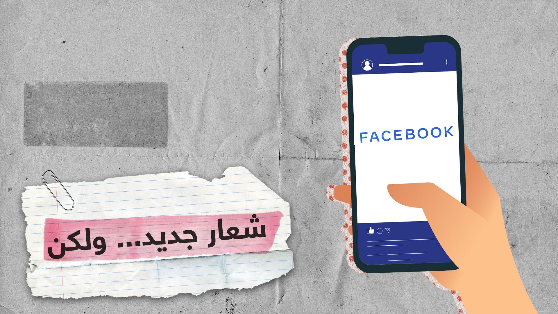 شعار جديد لفيسبوك.. فماذا تغير؟